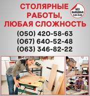 Столярные работы Одесса,  столярная мастерская в Одессе