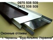 Отливы на окна. Отливы оконные Черкассы Буд-Альянс Украина