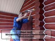 Шлифовка деревянных домов.Евро Сруб.Баня , Киев